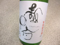 壺中春(こちゅうしゅん) 特別純米酒 720ml