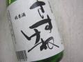 さすけね純米無濾過生原酒 720ml