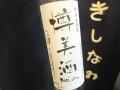 純米生原酒 樽美酒(タルビッシュ) 500ml
