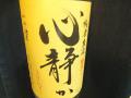 心静か 純米生酒袋吊り うすにごり 1.8L