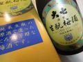 大七 生酛 梅酒 720ml