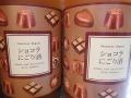 ショコラにごり (チョコレートリキュール) 500ml (箱無し)