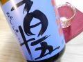百十五 純米吟醸生原酒 720ml(箱無)