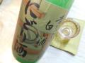 稲川 本醸造 にごり酒蔵出し原酒 720ml(箱有)