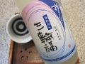 三輪福 本醸造 搾りたて 720ml