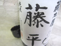純米大吟醸 藤平(とうべえ) 1.8L (箱無し) 【6月中旬入荷予定】