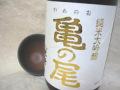 純米大吟醸 亀の尾 720ml