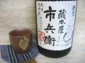 純米大吟醸 市兵衛 720ml (箱無し) 【6月中旬入荷予定】