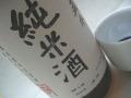 純米酒 行光 720ml