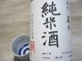 純米酒 行光 1.8L