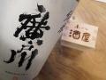 廣戸川 純米酒 1.8L (箱無し)