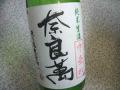 奈良萬 純米生酒 中垂れ 1.8L