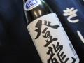 特別純米生酒 登龍 せめ 720ml