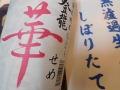 登龍 華 特別純米無濾過生原酒 磨き50 720ml (箱無)