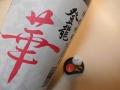 磨き50 登龍華 特別純米酒 720ml
