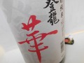 磨き50 登龍華 特別純米酒 1.8L