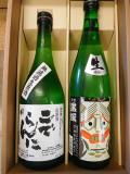 本醸造生酒甘・辛セット (夏限定) 720ml×2本
