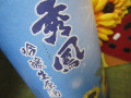 夏吟醸生原酒 秀鳳 1.8L
