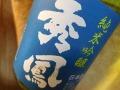 秀鳳 純米吟醸 八反(箱無し) 720ml