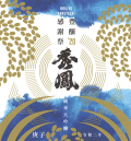 豊醸感謝祭 純米大吟醸 ヌーボー新酒 720ml (箱無し)
