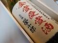 金賞受賞酒 大吟醸 學十郎 桐箱入り  1.8L