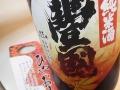 豊久仁 純米ひやおろし生詰酒 (箱無し) 1.8L