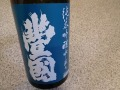 豐圀 純米吟醸中取り生原酒 720ml (箱無し)
