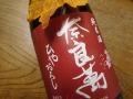 奈良萬 純米「ひやおろし」 720ml