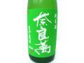 奈良萬 純米生貯蔵酒 1.8L