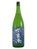 奈良萬 純米生原酒 おりがらみ 1.8L