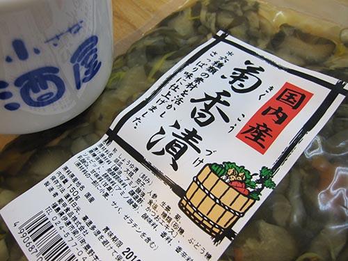 菊香漬(きくこうづけ) しょうゆ味 150g