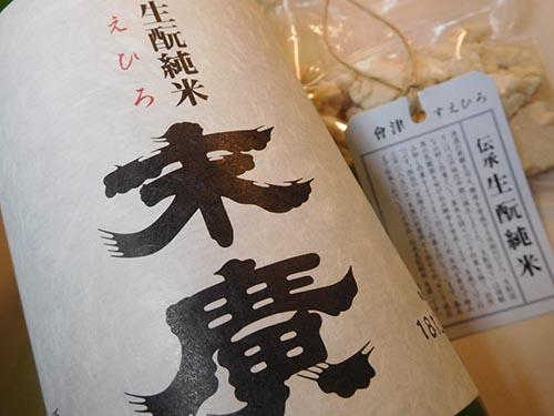 伝承生もと 純米酒 末廣 1.8L