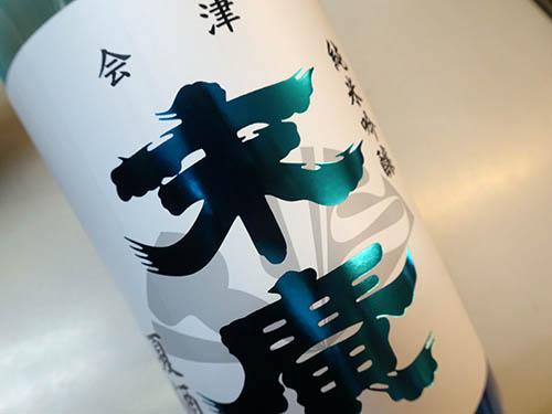 末廣 夏の純米吟醸酒 720ml (箱無)