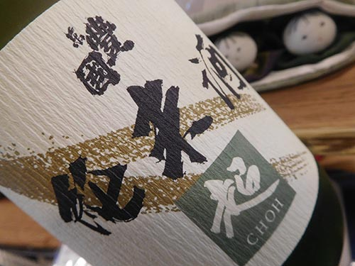 超 (ちょう) 純米酒 720ml