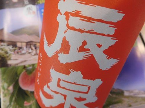 辰泉 超辛口 特別純米酒生原酒 720ml (箱無し)