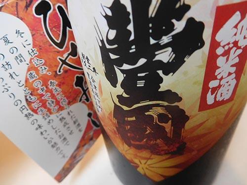 豊久仁 純米ひやおろし生詰酒 (箱無し) 720ml