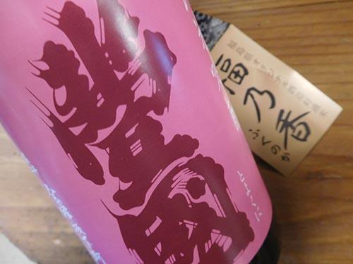豐圀 福乃香(ふくのか) 純米吟醸生原酒 720ml (箱無し)
