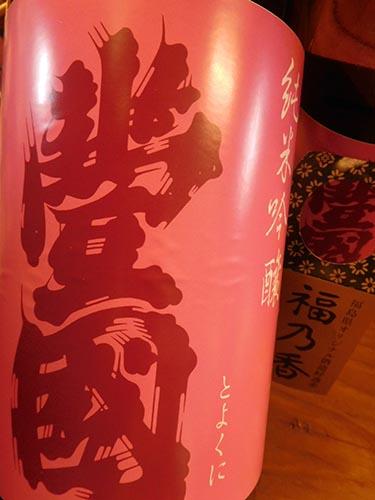 豐圀 福乃香(ふくのか) 純米吟醸生原酒 1.8L (箱無し)