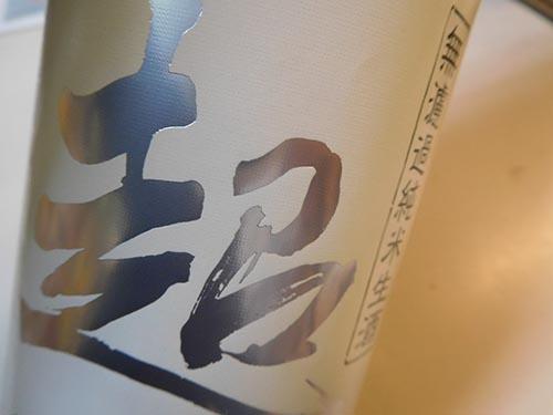 超純米無濾過生酒 1.8L (箱無し)