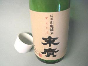 會津 伝承山廃純米酒 末廣 1.8L