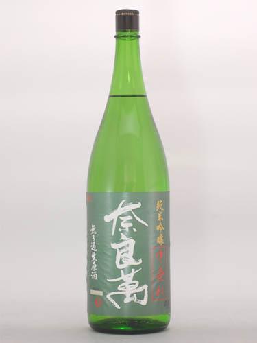奈良萬 純米吟醸無濾過生原酒 中垂れ 1.8L