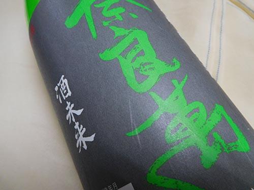 奈良萬 酒未来 純米吟醸生酒 1.8L