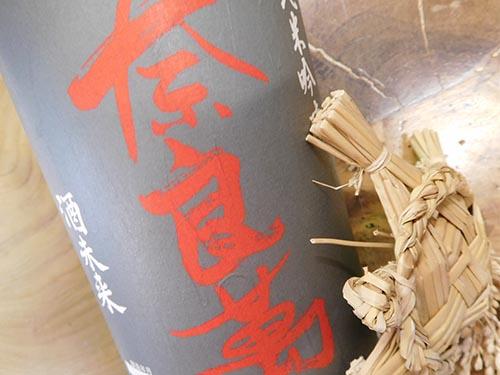 奈良萬 酒未来 純米吟醸生酒 720ml