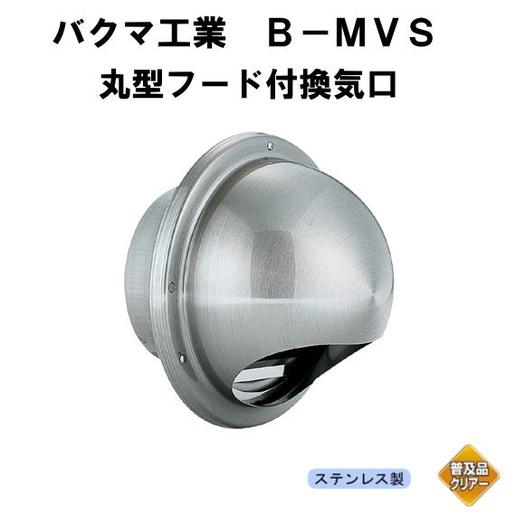 バクマ工業  B-100MVS-A(防虫網付) 丸型フード付換気口 ガラリ(丸型・開口部:小)100mm用
