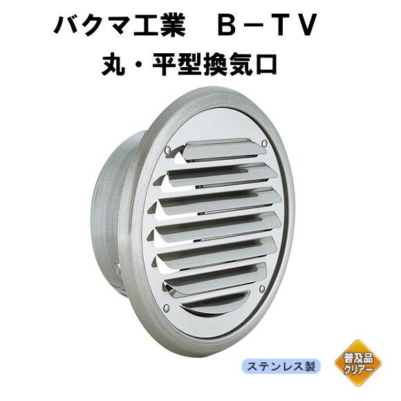 バクマ工業  B-100TV-A(防虫網付)  丸・平型換気口 ガラリ 100mm用