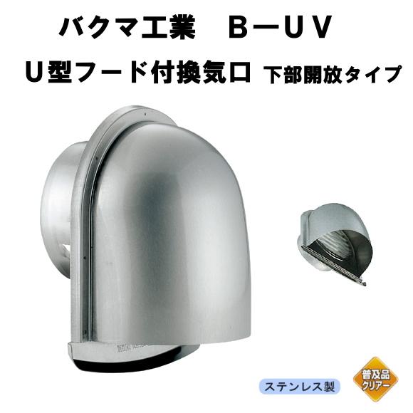 バクマ工業 B-100UV-A(防虫網付)  U型フード付換気口 ガラリ下部開放タイプ 100mm用
