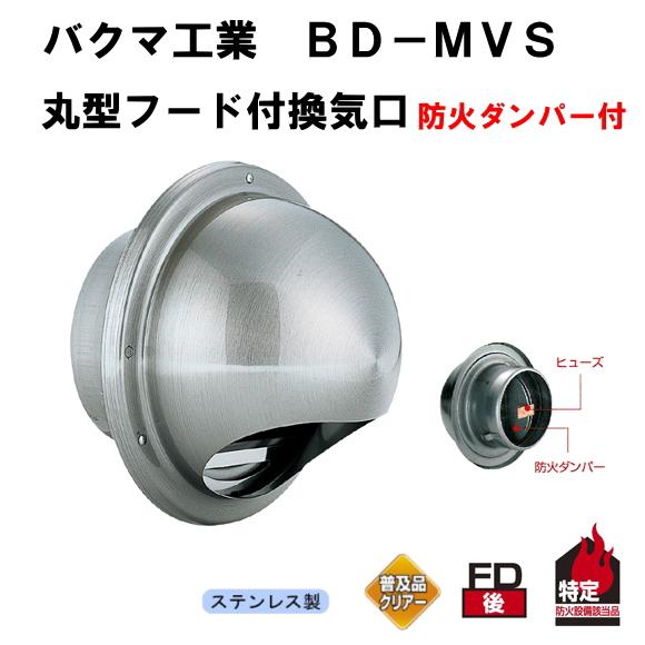 バクマ工業  BD-100MVS-A(防虫網付) 丸型フード付換気口 ガラリ(丸型・開口部:小)防火ダンパー付100mm用