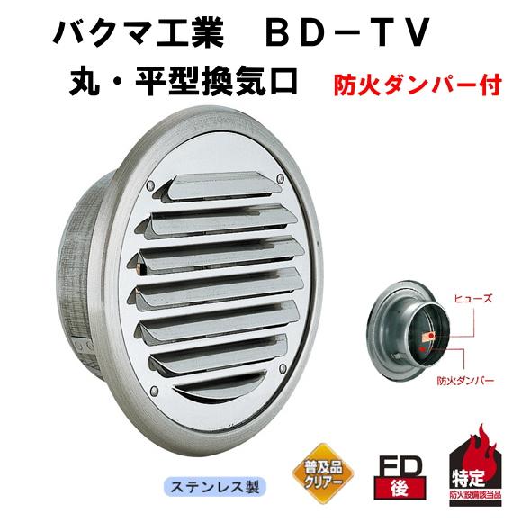 バクマ工業  BD-150TV-A(防虫網付)  丸・平型換気口 防火ダンパー付 ガラリ 150mm用