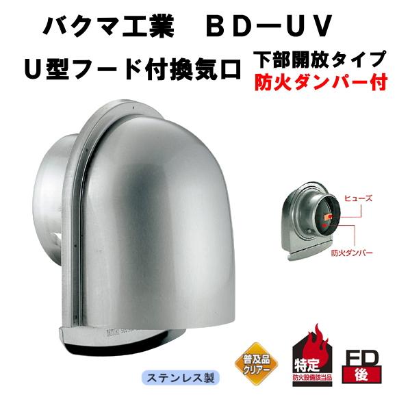 バクマ工業 BD-125UV-A(防虫網付) U型フード付換気口  ガラリ 防火ダンパー付 下部開放タイプ 125mm用