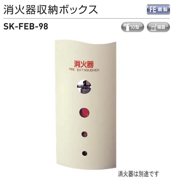 【地域限定・送料無料】消火器収納ボックス (据置型) 新協和 SK-FEB-98